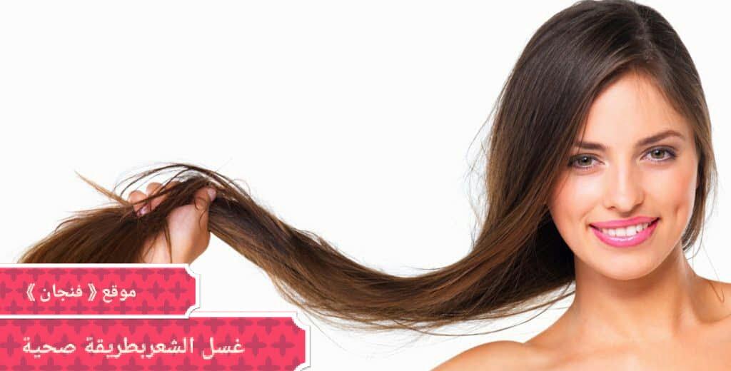ما هيَ طريقة غسل الشعر الصحيحة؟