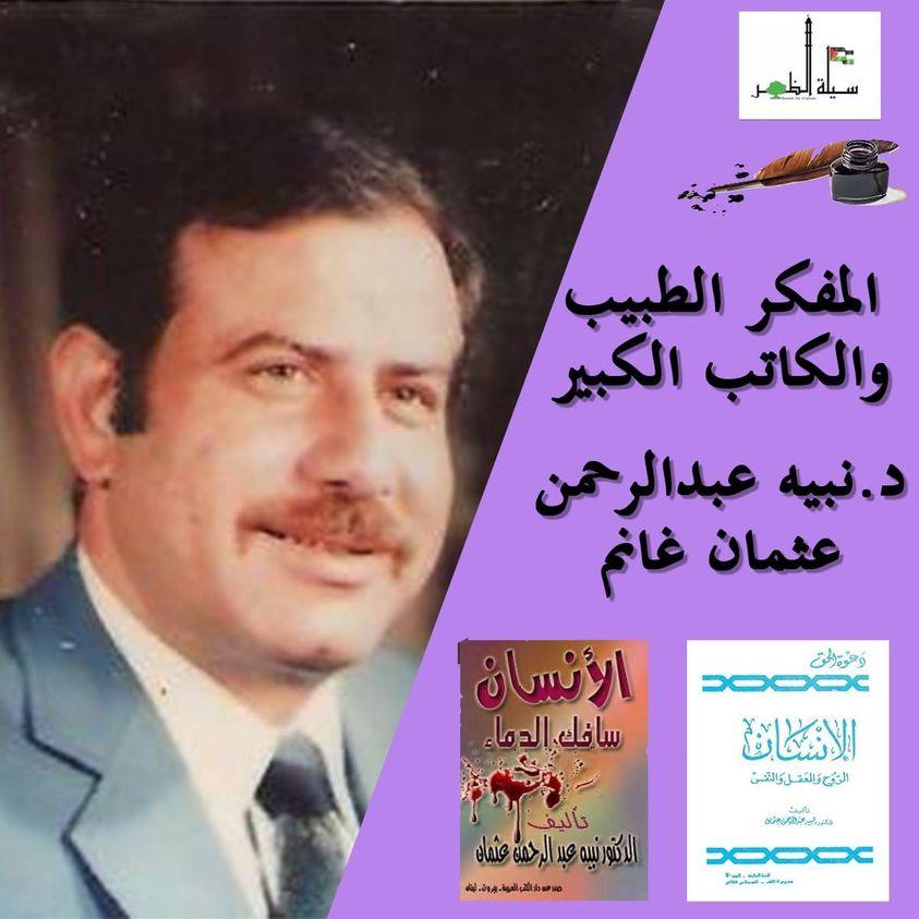نبيه عبدالرحمن غانم