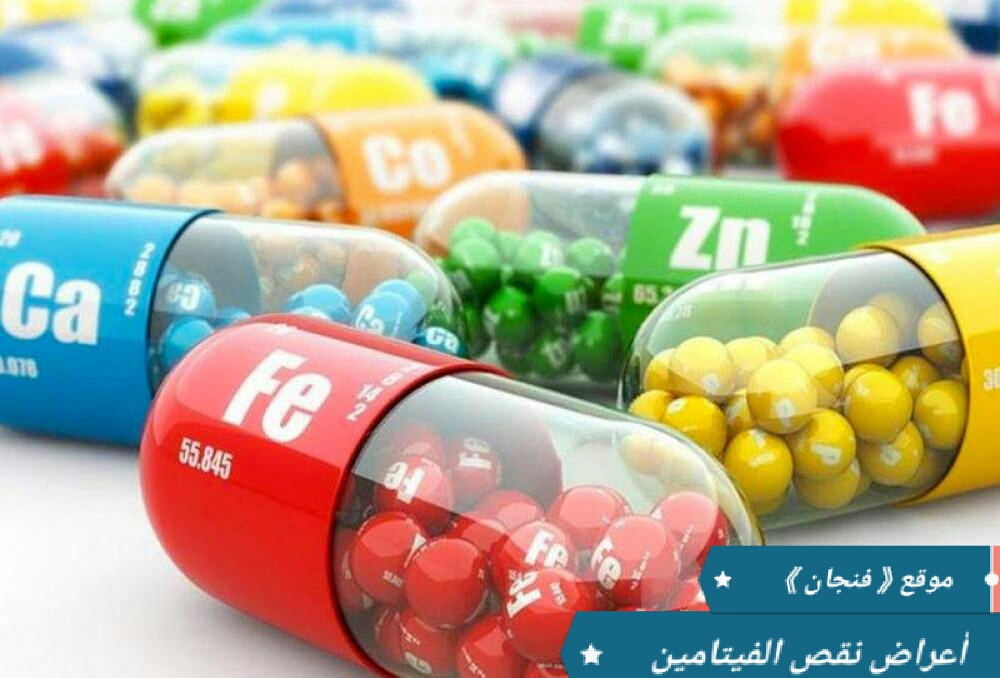 ما هيَ العلامات التي تدل على نقص الفيتامينات في الجسم؟
