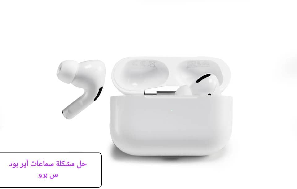 إصلاح سماعات Air Pods Pro