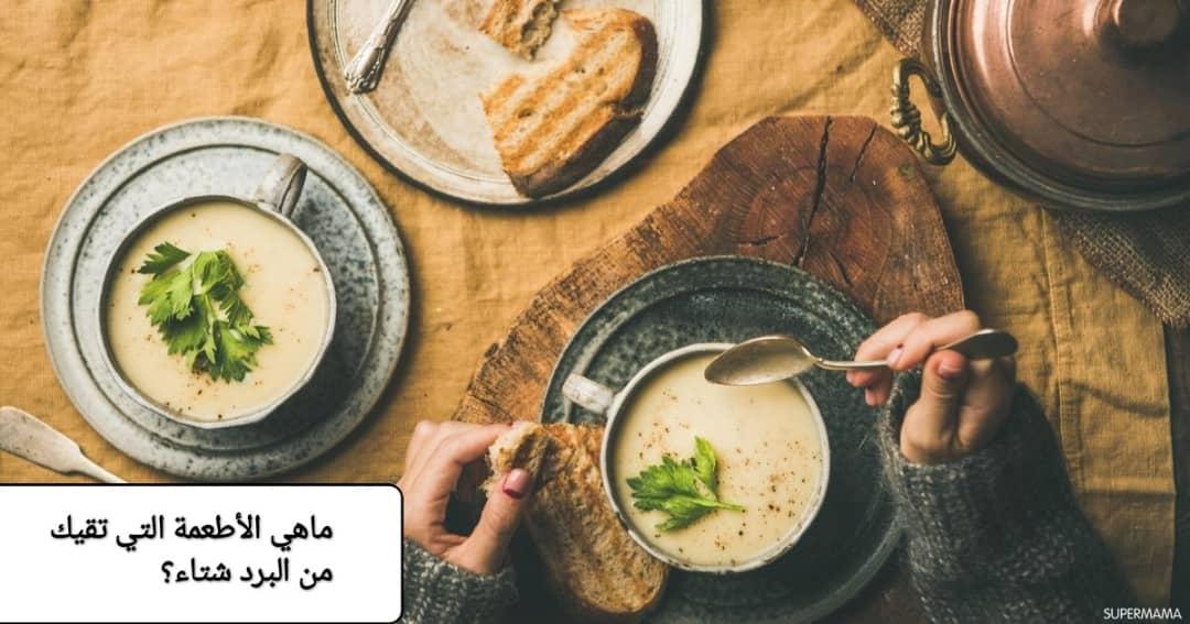 الأطعمة التي تقي من برد الشتاء