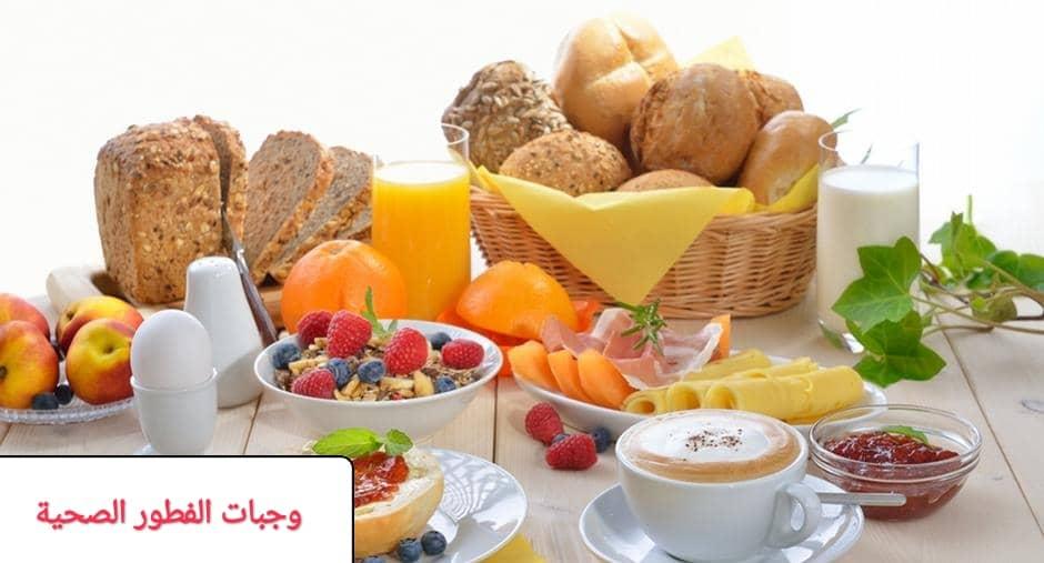 ما هيَ الأغذية الصحية التي يجب تناولها على الإفطار؟