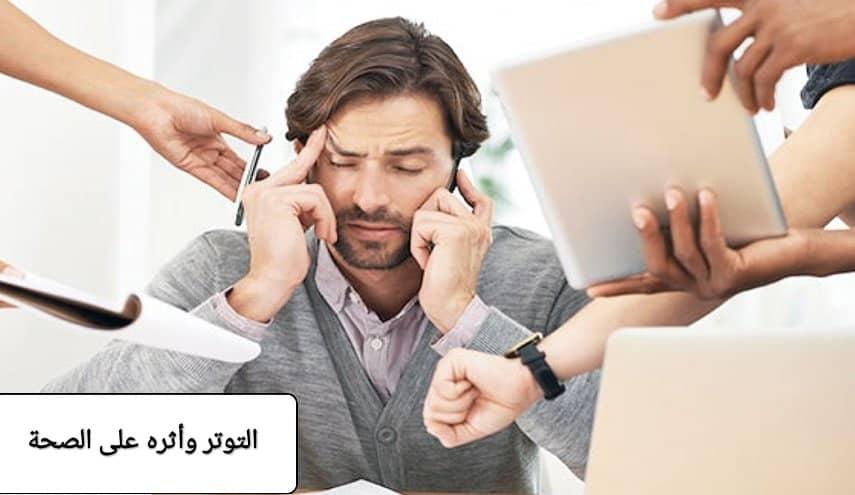 التوتر وأثره على الصحة