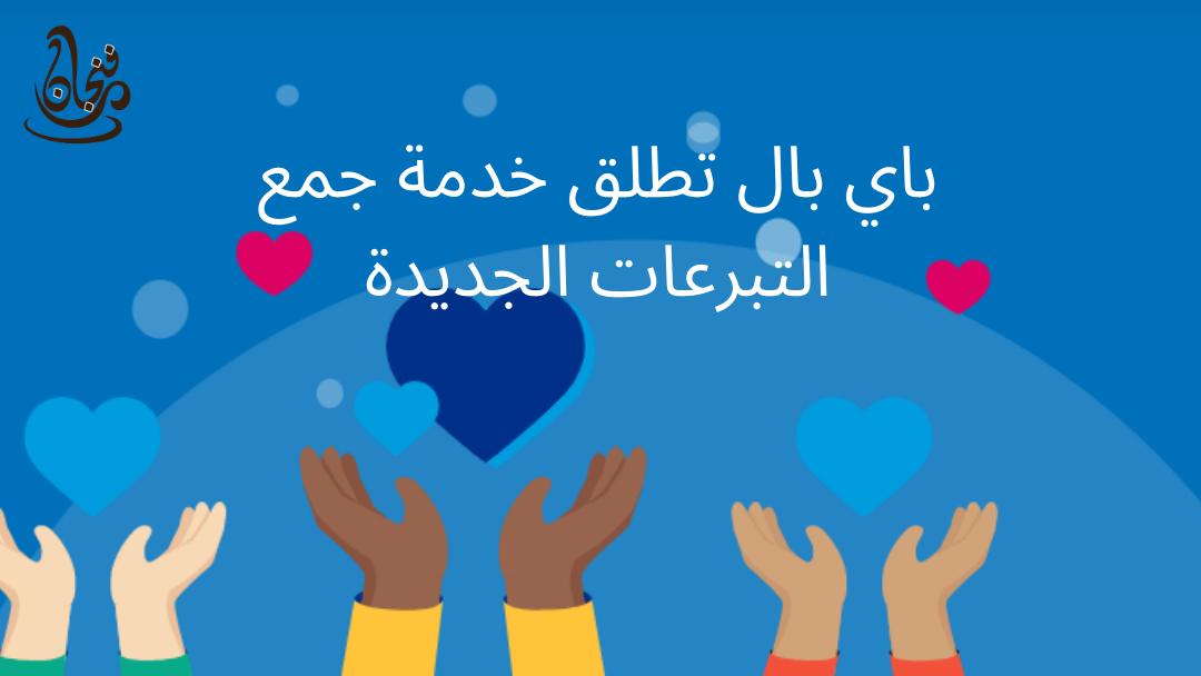 باي بال تطلق خدمة جمع التبرعات