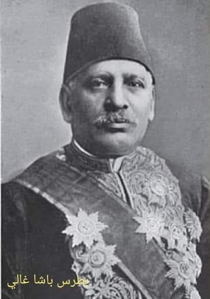 بطرس باشا غالي