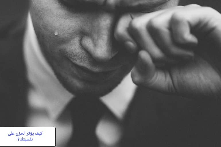 تأثير الحزن على نفسية الإنسان