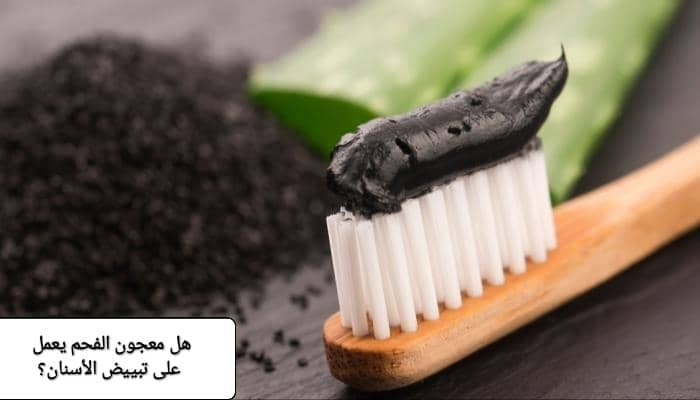 تبييض الأسنان بالفحم
