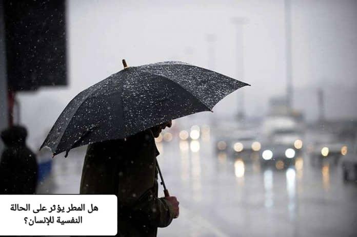 تساقط المطر يُؤثر على مزاج الإنسان