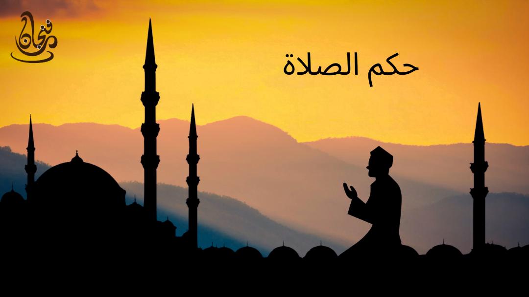 حكم الصلاة
