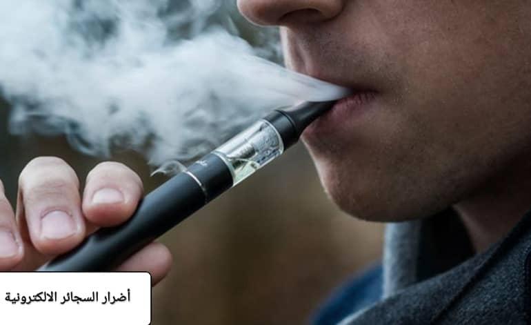 خطورة السجائر الالكترونية