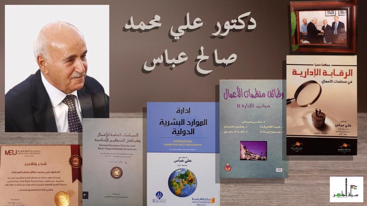 دكتور علي محمد صالح عباس