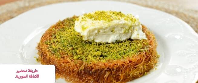 طريقة تحضير الكنافة السورية