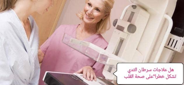علاجات سرطان الثدي