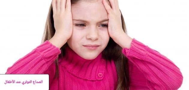علاج الصداع التوتري