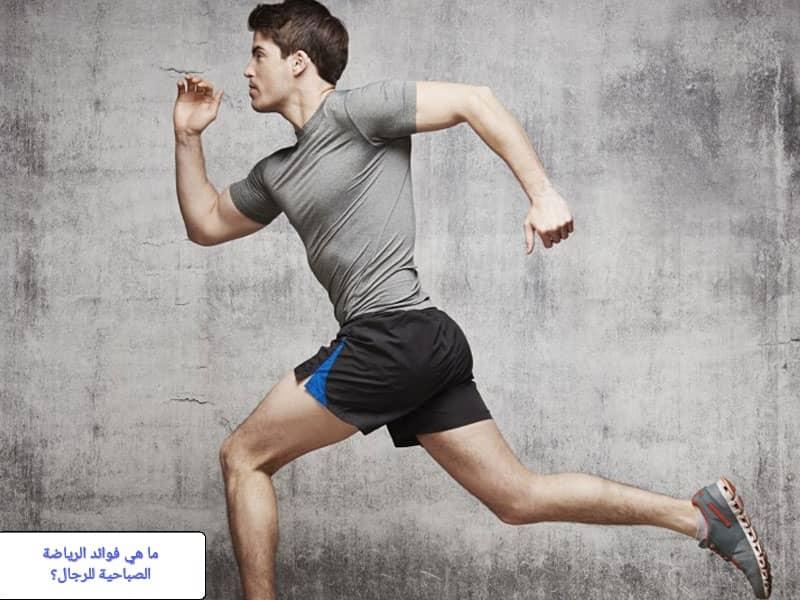 فوائد التمارين الرياضية الصباحية