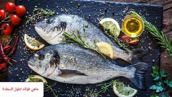 فوائد تناول السمك