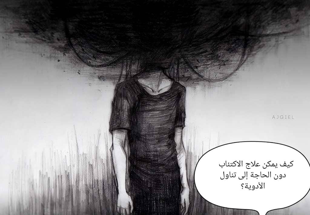 محاربة الاكتئاب