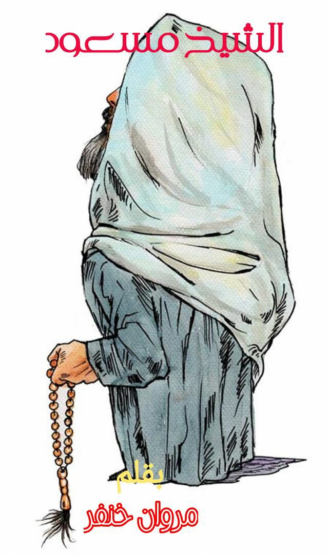 الشيخ مسعود