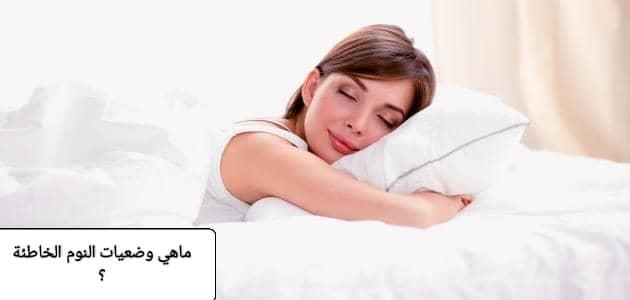 وضعية النوم غير الصحيّة