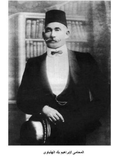 إبراهيم بك الهلباوي