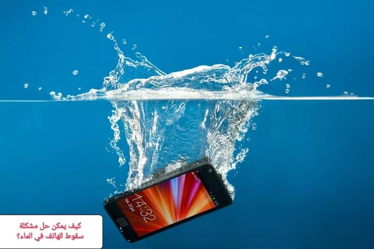 إنقاذ الهاتف عند سقوطه في الماء