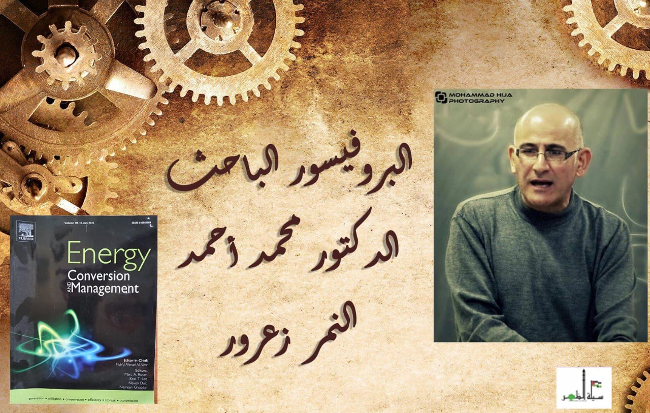البروفيسور محمد النمر