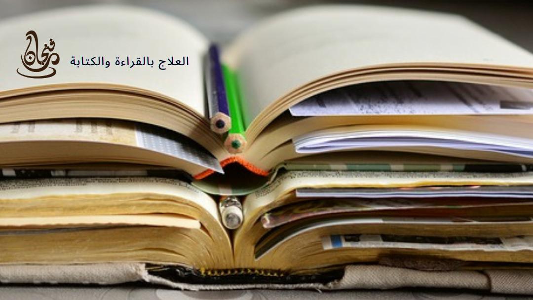 العلاج بالقراءة والكتابة