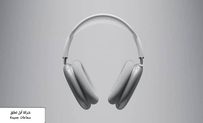 سماعات أذن جديدة