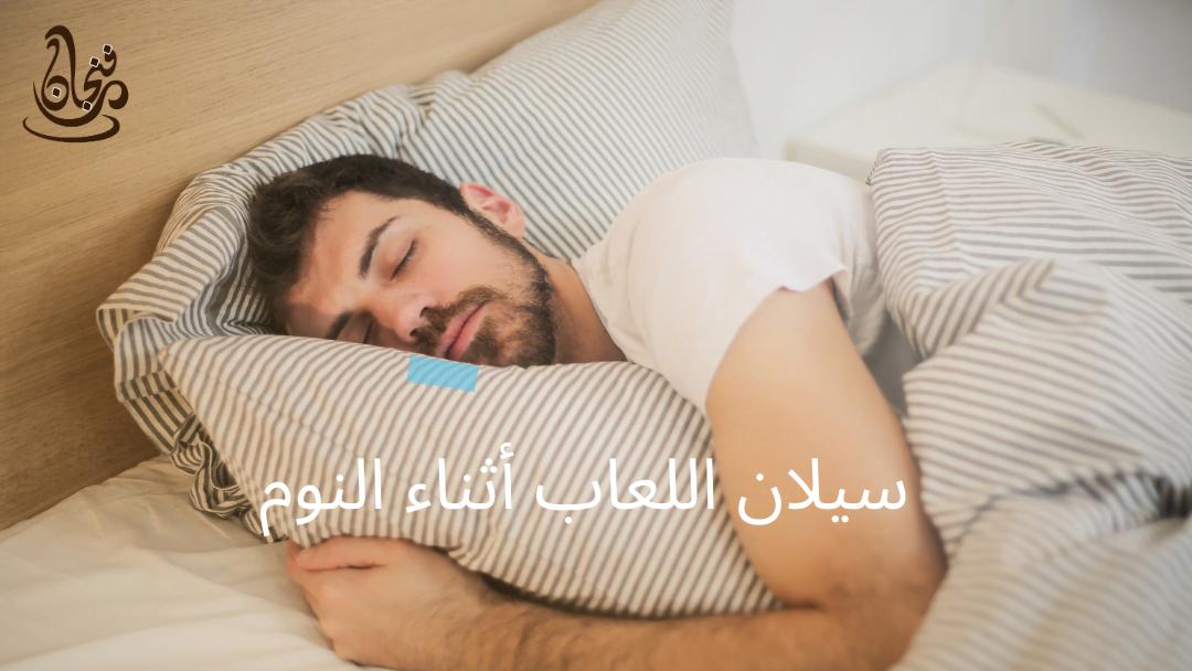 سيلان اللعاب أثناء النوم