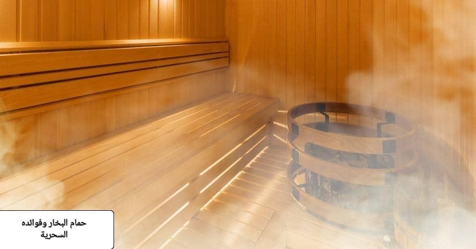 فوائد حمام البخار