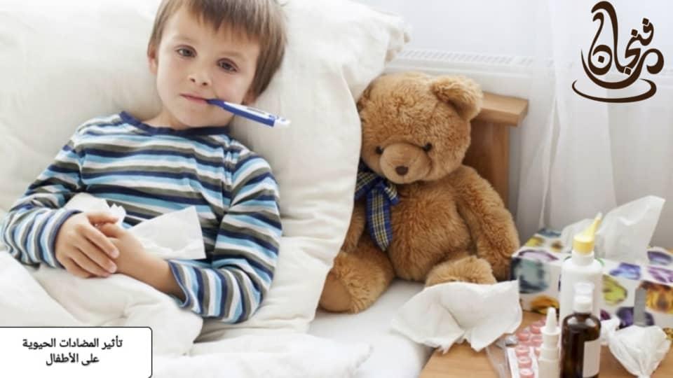 ماذا يفعل الدواء بصحة الأطفال