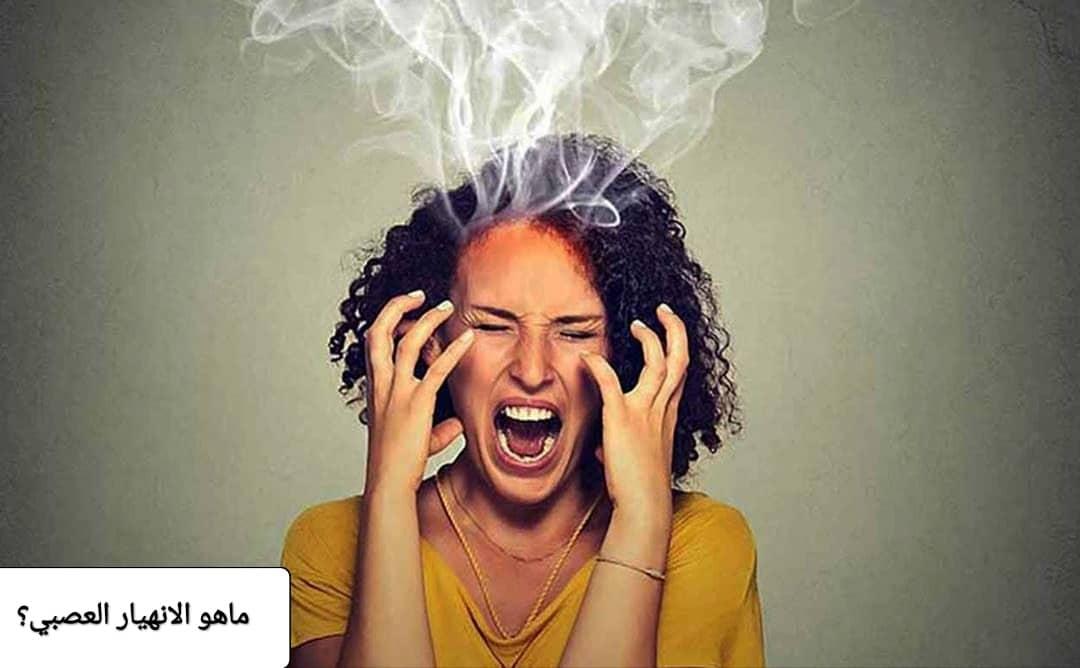 ما هو الانهيار العصبي