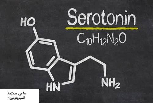 متلازمة السيروتونين