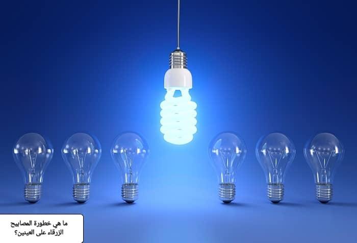 مصابيح الضوء الأزرق