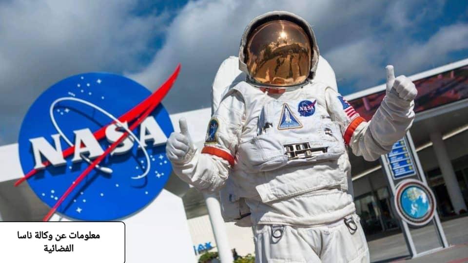 وكالة ناسا الفضائية