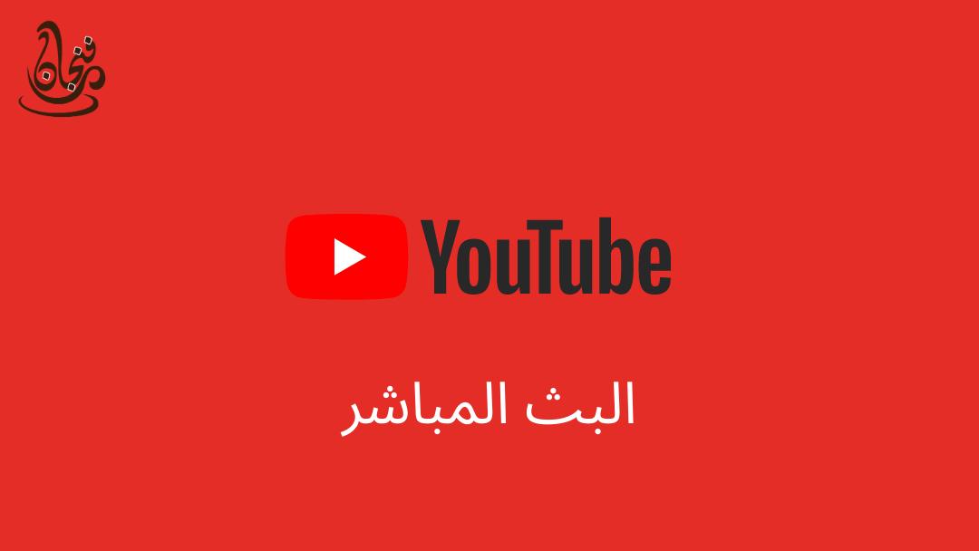 يوتيوب تبدأ دعم تقنية HDR في البث المباشر