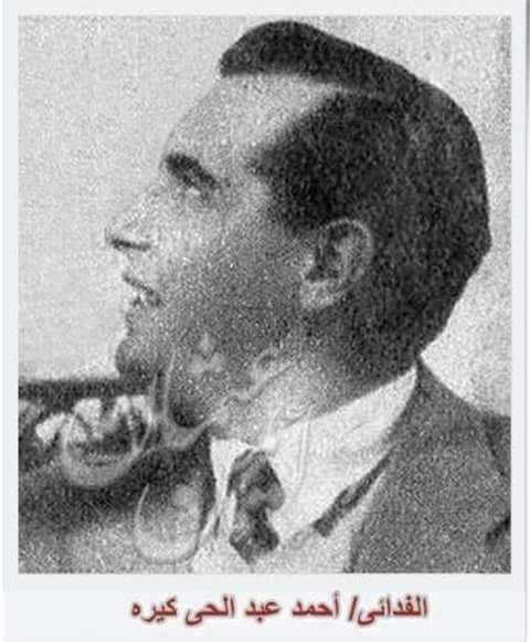 أحمد عبد الحي كيرة