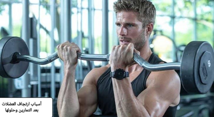 أسباب ارتجاف العضلات