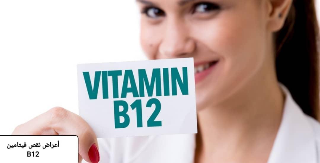 أعراض نقص فيتامين بي 12