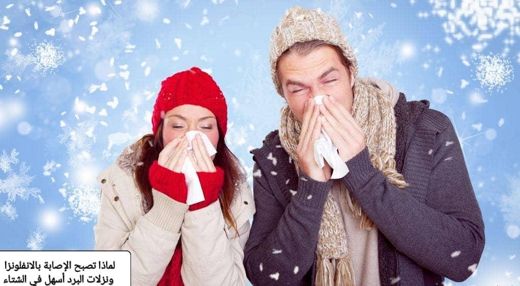 الإصابة بنزلات البرد