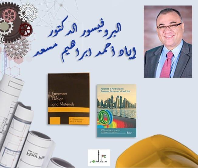 البروفيسور إياد مسعد