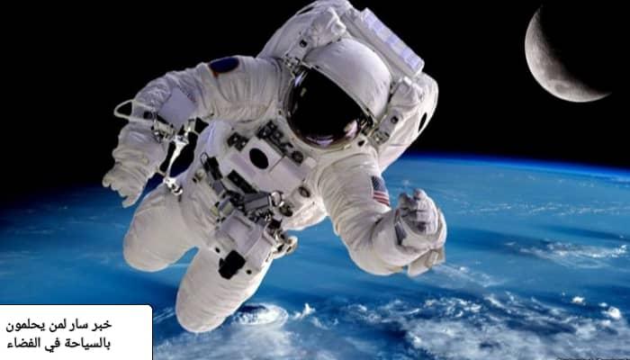 السياحة في الفضاء