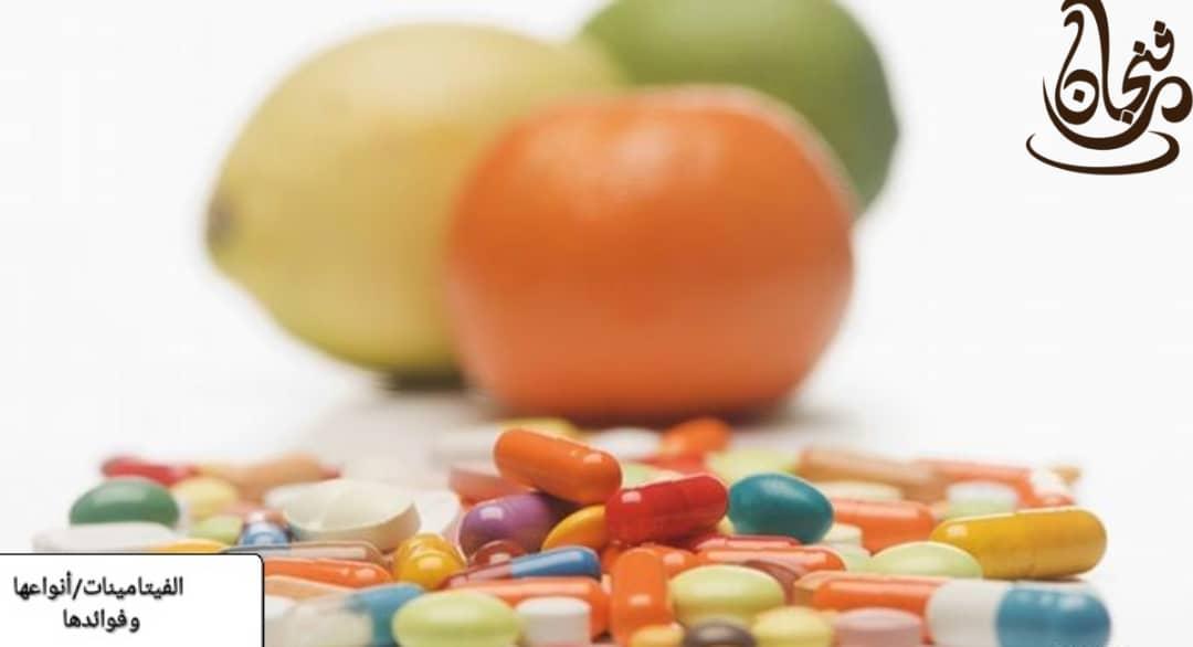 الفيتامينات.. أنواعها وفوائدها