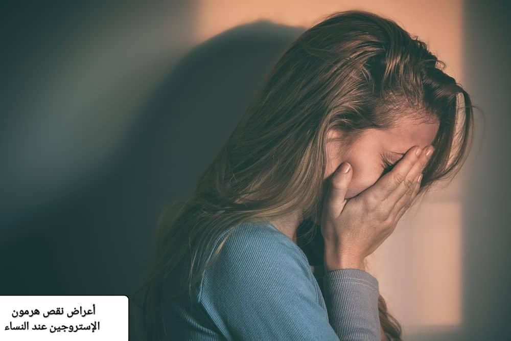 انخفاض هرمون الإستروجين