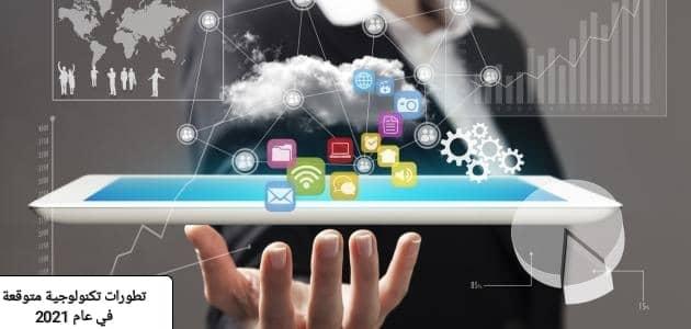 تطورات تكنولوجية