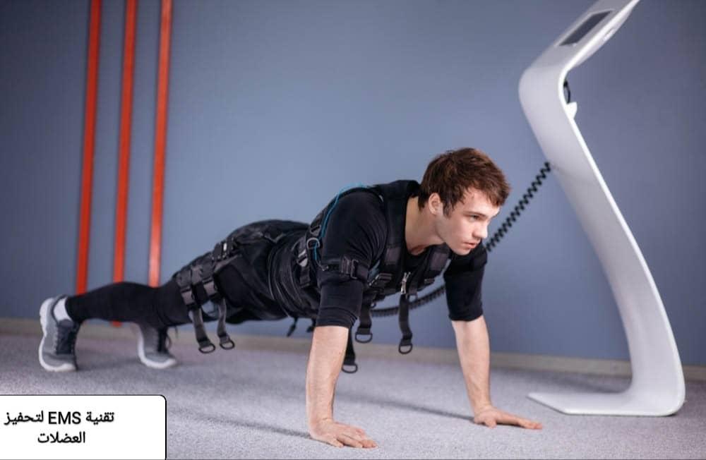 تقنية التحفيز الكهربائي للعضلات