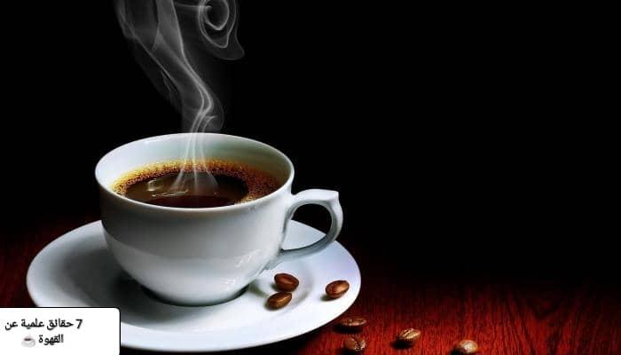 حقائق علمية عن القهوة