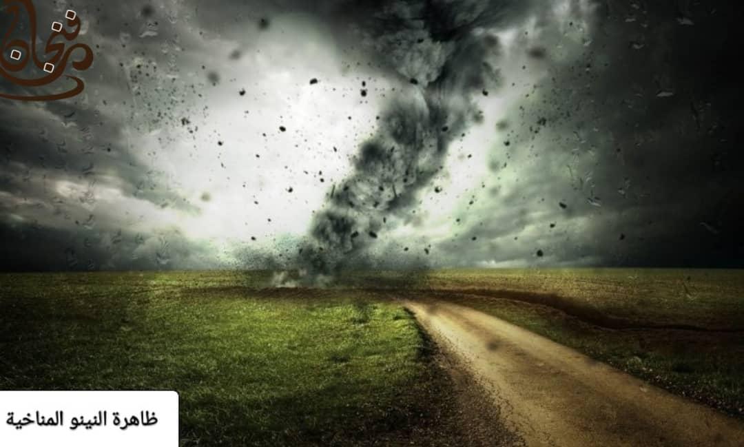 ظاهرة النينو المناخية