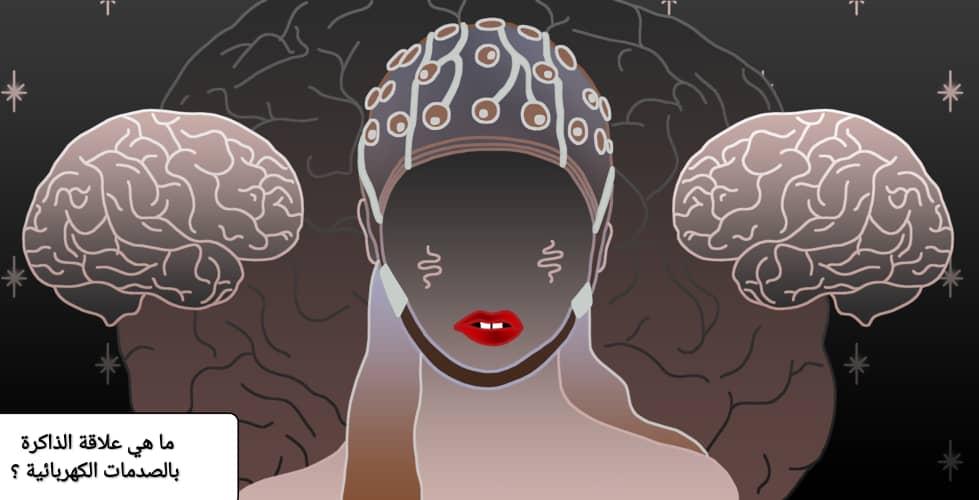 علاقة الذاكرة بالصدمات الكهربائية
