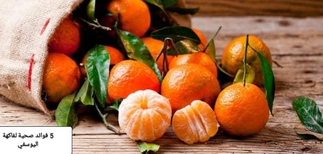 فوائد صحيّة لفاكهة اليوسفي